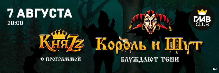 Концерт король и шут 7 августа модельное агенство игарка